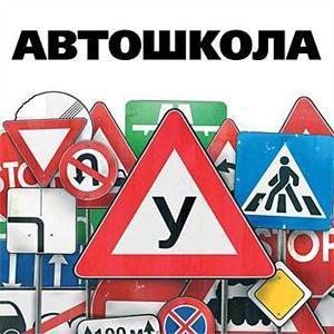 Автошколы Грачевки