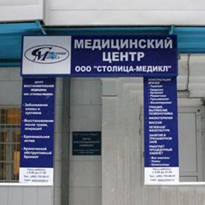 Медицинские центры Грачевки