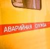 Аварийные службы в Грачевке
