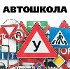 Автошколы в Грачевке