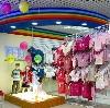 Детские магазины в Грачевке