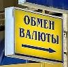 Обмен валют в Грачевке