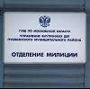 Отделения полиции в Грачевке