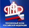 Пенсионные фонды в Грачевке