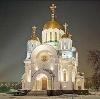 Религиозные учреждения в Грачевке