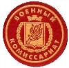 Военкоматы, комиссариаты в Грачевке