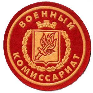 Военкоматы, комиссариаты Грачевки